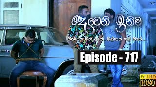 Deweni Inima | Episode 717 06th November 2019 Thumbnail