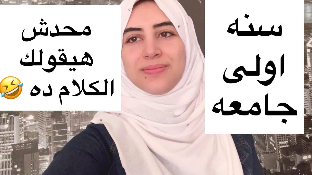سنه اولي جامعه اول يوم نصائح سهله وعمليه ومهمه جدا /ايه حسن نصيف