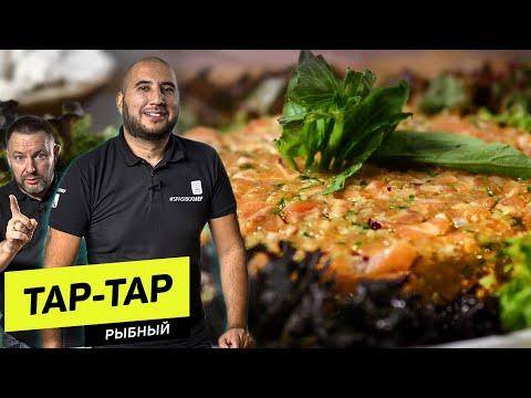 ТАР-ТАР ИЗ КРАСНОЙ РЫБЫ: сырая рыба вкусно! Рецепт шеф повара