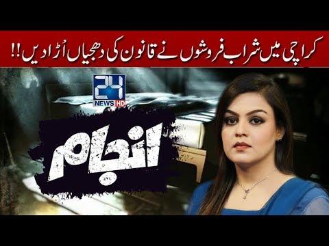 Wine shops in Karachi exposed | Anjam | 24 December 2017 | 24 News HD