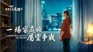 福音見證視頻《一場家庭的屬靈争戰》