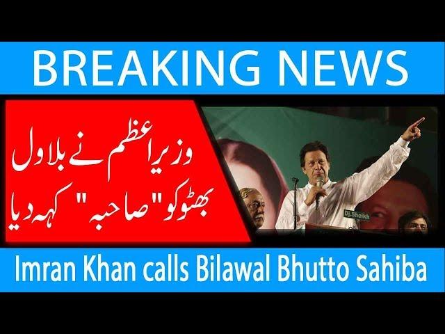 Imran Khan calls Bilawal Bhutto Sahiba  | 24 April 2019 | 92NewsHD