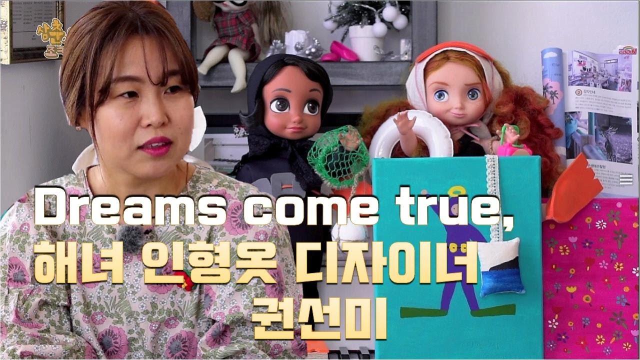 보물섬 '삼춘이영 조케영- Dreams come true, 해녀 인형옷 디자이너 권선미' [KBS 제주]
