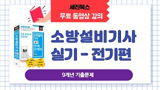 (책소개) 소방설비기사 실기(전기편) 무료 동영상 강의…