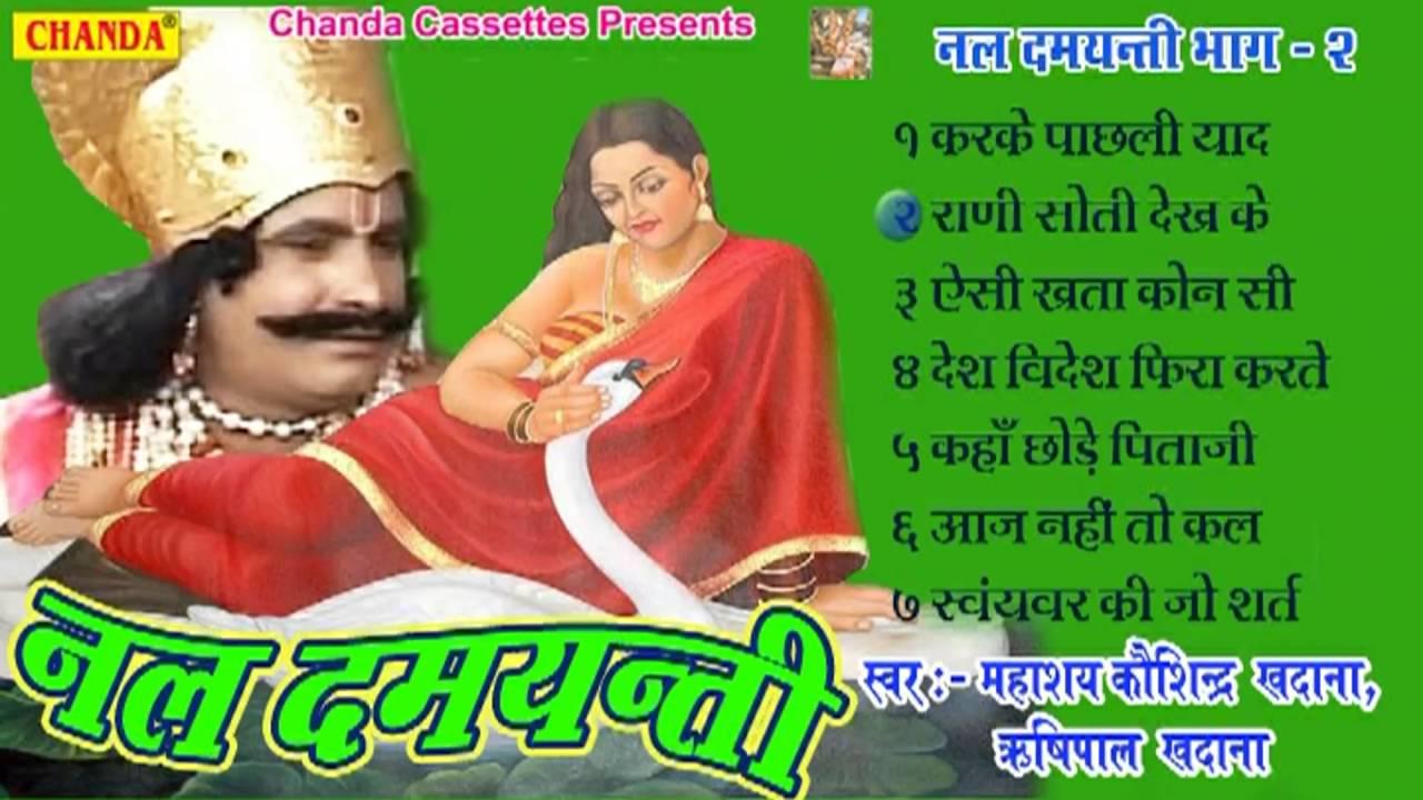 Download Nal Damyanti Vol 2 || नल दमयन्ती || Koshinder Khadana || Haryanvi Kissa Ragni