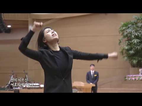 [엔게디찬양대] 내가 산을 향하여 2017-10-29 [연세중앙교회 윤석전 목사]