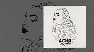 Асия - Стерва (Официальная премьера трека) cмотреть видео онлайн бесплатно в высоком качестве - HDVIDEO