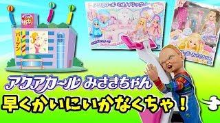 チャッキー のお買い物♪ 新発売の アクアカールみさきちゃん を買いに行こう★ リカちゃんのリカウェイに乗ってショッピングモールへ おもちゃ ゆらりママ