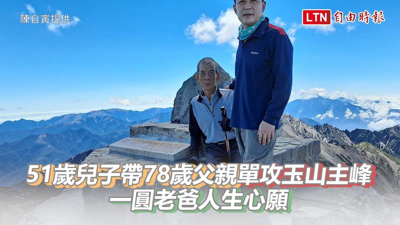 51歲兒子帶78歲父親單攻玉山主峰 一圓老爸人生心願 (陳自寅提供)
