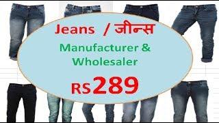jeans /  जीन्स - Manufacturer & Wholesaler - Kolkata