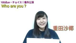 演劇ユニット 100点un・チョイス! 第2回番外公演 『Who are you ?』 キ...