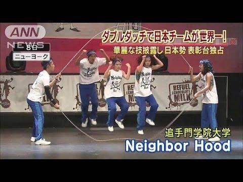 技 ダブル ダッチ 強みは団結力、難しい技も仲間を信じ協力しあいながら挑戦、達成、そして喜びを大切に! #神奈川県立藤沢総合高校