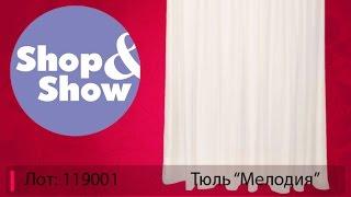 Shop & Show (дом). 119001 Тюль Мелодия