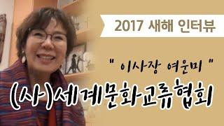 (사)세계문화교류협회 여운미 이사장 2017 새해 인터…