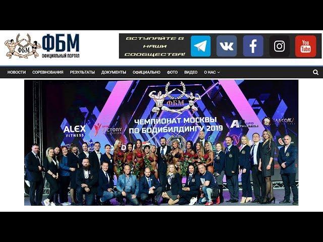 Приглашаем на общее собрание Федерации бодибилдинга Москвы!