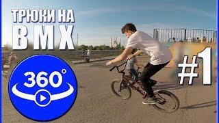 Трюки на ВМХ в формате видео 360 градусов - Актобе, 12 микрорайон, Набережная