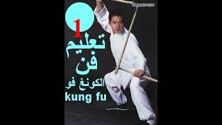 Repeat youtube video سلسلة تعليم فن الكونغ فو الدرس 1 \ تدرب واشترك \ Kung Fu 功夫
