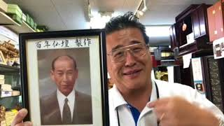 熊本 仏壇店アホ社長  天国の父に、仏壇商売精進を誓います! thumbnail