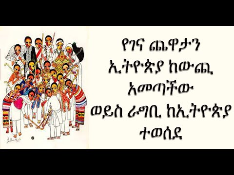 Gena Traditional Ethiopian Rugby Game YouTube