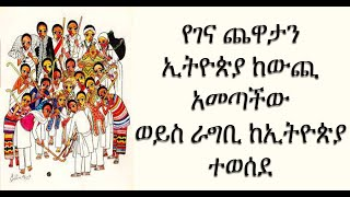 Ethiopian Gena traditional HOCKEY game