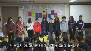 수원칠보산자유학교 2014년 졸업식 _ 졸업생 노래