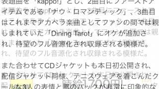 藤井隆×RG×椿鬼奴による音楽ユニットが初のCDリリース、ジャケットも公...