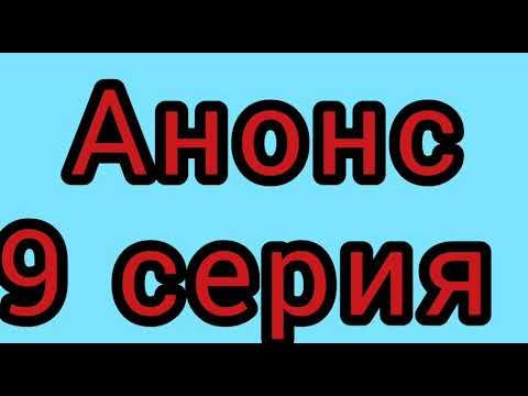 Сериал голубка. 9 серия русская озвучка. Анонс сериала. Дата выхода