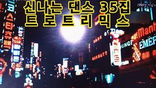 30/40/50/60/대 좋아하는 신나는 댄스 35집 트로트 리믹스