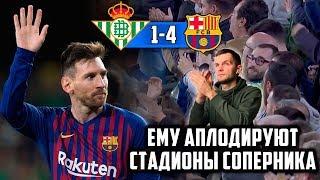 Реал Бетис - Барселона 1:4 | Лионелю Месси аплодируют стадионы соперников