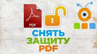 как снять защиту(пароль) с PDF документа