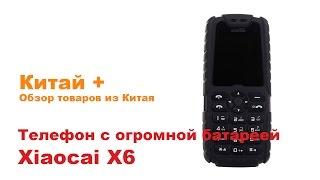 Телефон Xiaocai X6(ССЫЛКА: http://ali.pub/okn3i ☆ ЗАЩИЩЕННЫЕ ТЕЛЕФОНЫ (лучшие предложения): http://ali.pub/cu8q2 ➊ЛУЧШИЕ ТОВАРЫ! СКИДКИ! http://vk.c..., 2014-08-31T18:10:53.000Z)