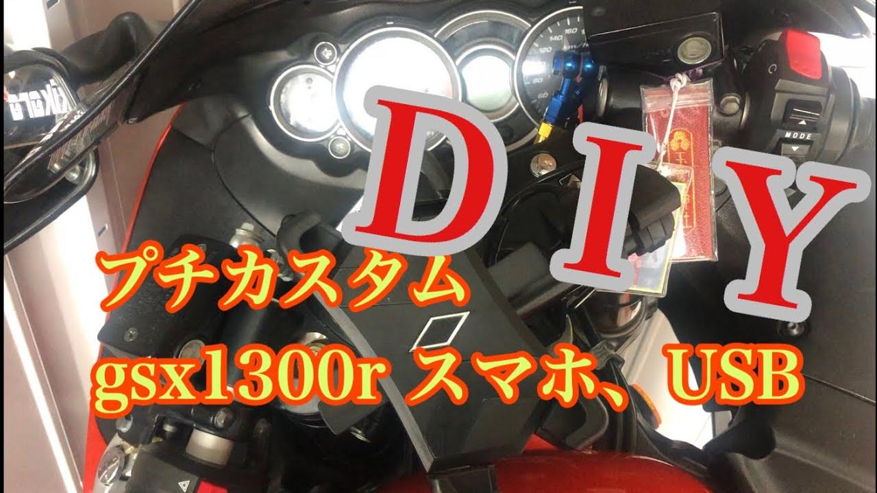 gsx1300r 【整備動画】#スマホ # dUSBポート設置 プチカスタム