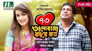 NTV Romantic Drama   VALOBASHA KARE KOY   EP 73   Mosharraf Karim   Ahona   Badhon