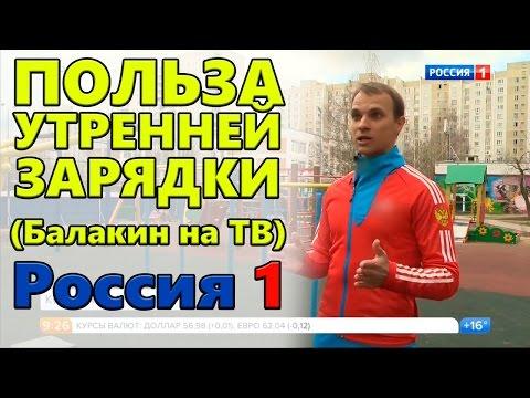 Польза утренней зарядки | Константин Балакин на ТВ | Россия 1. Утро России