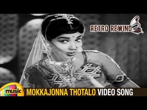 Retro Rewind | Mokkajonna Thotalo Video Song | Adrushtavanthalu Telugu Movie | ANR Hits