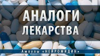 видео Уколы Гентамицин: инструкция по применению, дозировка, показания, цена