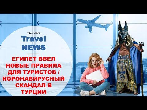 Travel NEWS: ЕГИПЕТ ВВЕЛ НОВЫЕ ПРАВИЛА ДЛЯ ТУРИСТОВ / КОРОНАВИРУСНЫЙ СКАНДАЛ В ТУРЦИИ