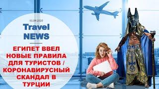 Travel NEWS ЕГИПЕТ ВВЕЛ НОВЫЕ ПРАВИЛА ДЛЯ ТУРИСТОВ КОРОНАВИРУСНЫЙ СКАНДАЛ В ТУРЦИИ