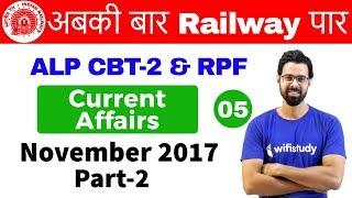 10:00 AM - RRB ALP CBT-2/RPF 2018   Current Affairs by Bhunesh Sir   November 2017 Part-2