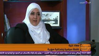 لقاء مع سعاد خبية، ناشطة سياسية وصحفية سورية ج2 .. برنامج نساء فى السياسة