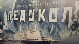 В Москве состоялась премьера фильма -катастрофы ЛЕДОКОЛ