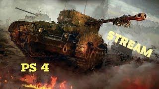 Стрим - world of tanks ps 4 немного танков