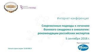 Интернет-конференция 5 сентября 2018 г. Запись