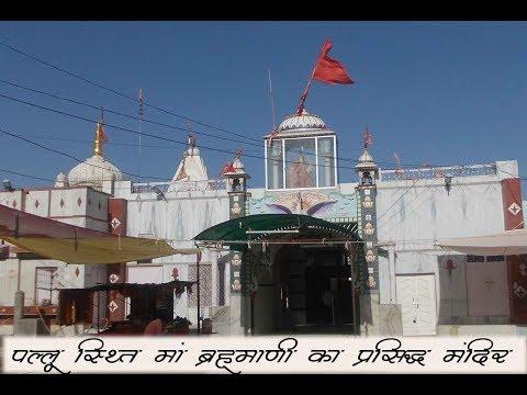 श्री ब्रह्माणी माता मंदिर पल्लू,राजस्थान पल्लू का इतिहास | Brahmanee Mata of Pallu Rajasthan