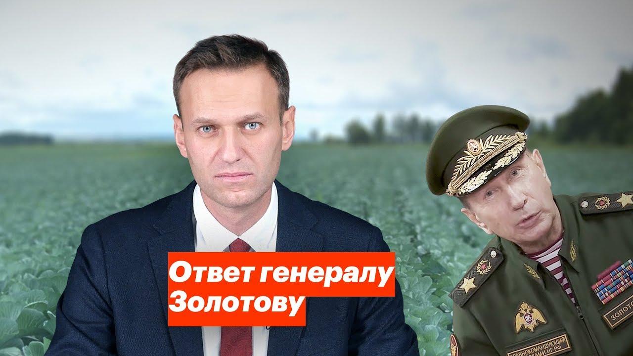 Дуэль Золотова с Навальным: Почему директор Росгвардии стал «лёгкой добычей»?