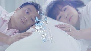 王中平vs詹曼鈴-心痛無藥醫(官方完整版MV)HD【三立八點檔「金家好媳婦」片尾曲】