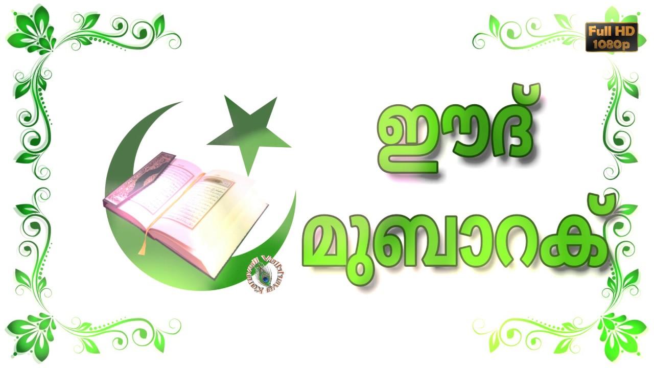 Happy eid mubarakmalayalam best wishesimagesgreetingsmessages happy eid mubarakmalayalam best wishesimagesgreetingsmessageswhatsapp video downloadeid 2018 m4hsunfo