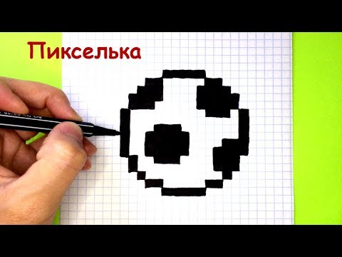 Как Рисовать Футбольный Мяч по Клеточкам ™� Рисунки по Клеточкам
