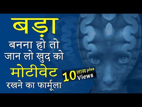 Self-Motivation SECRET Formula   Best Motivational Video Ever   in Hindi