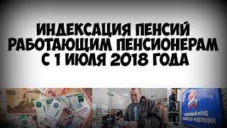 видео Индексация пенсий в 2018 году